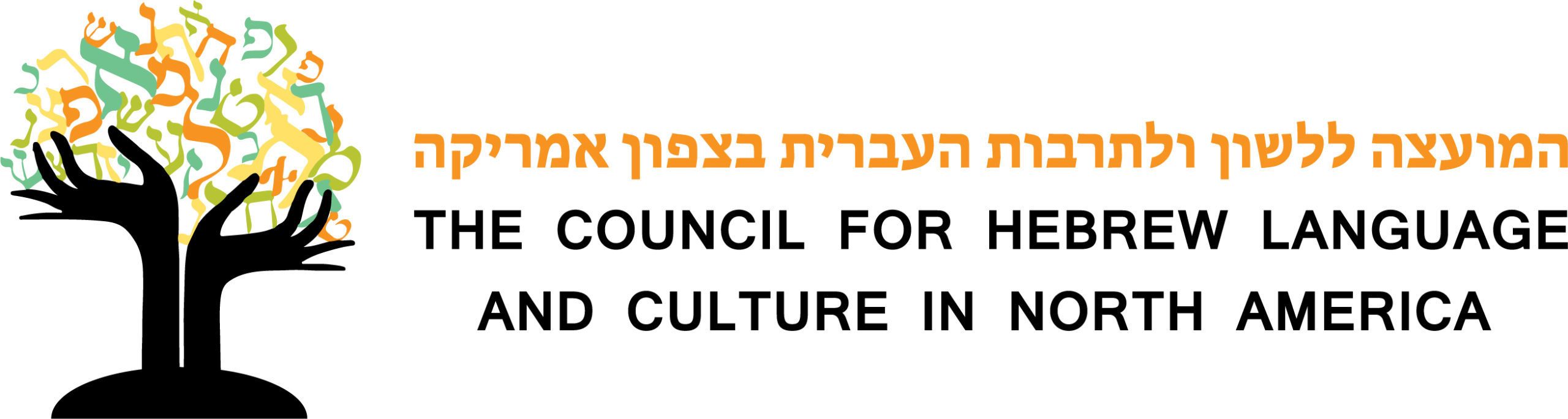 Council for Hebrew Language